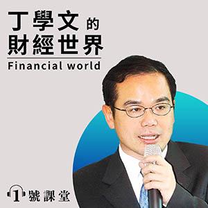 丁學文的財經世界