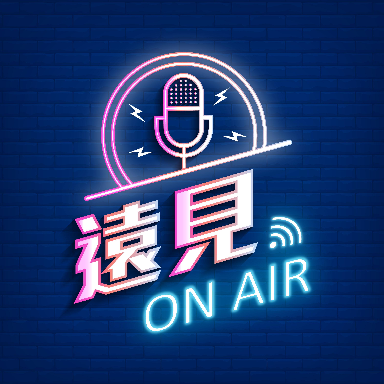 遠見on air
