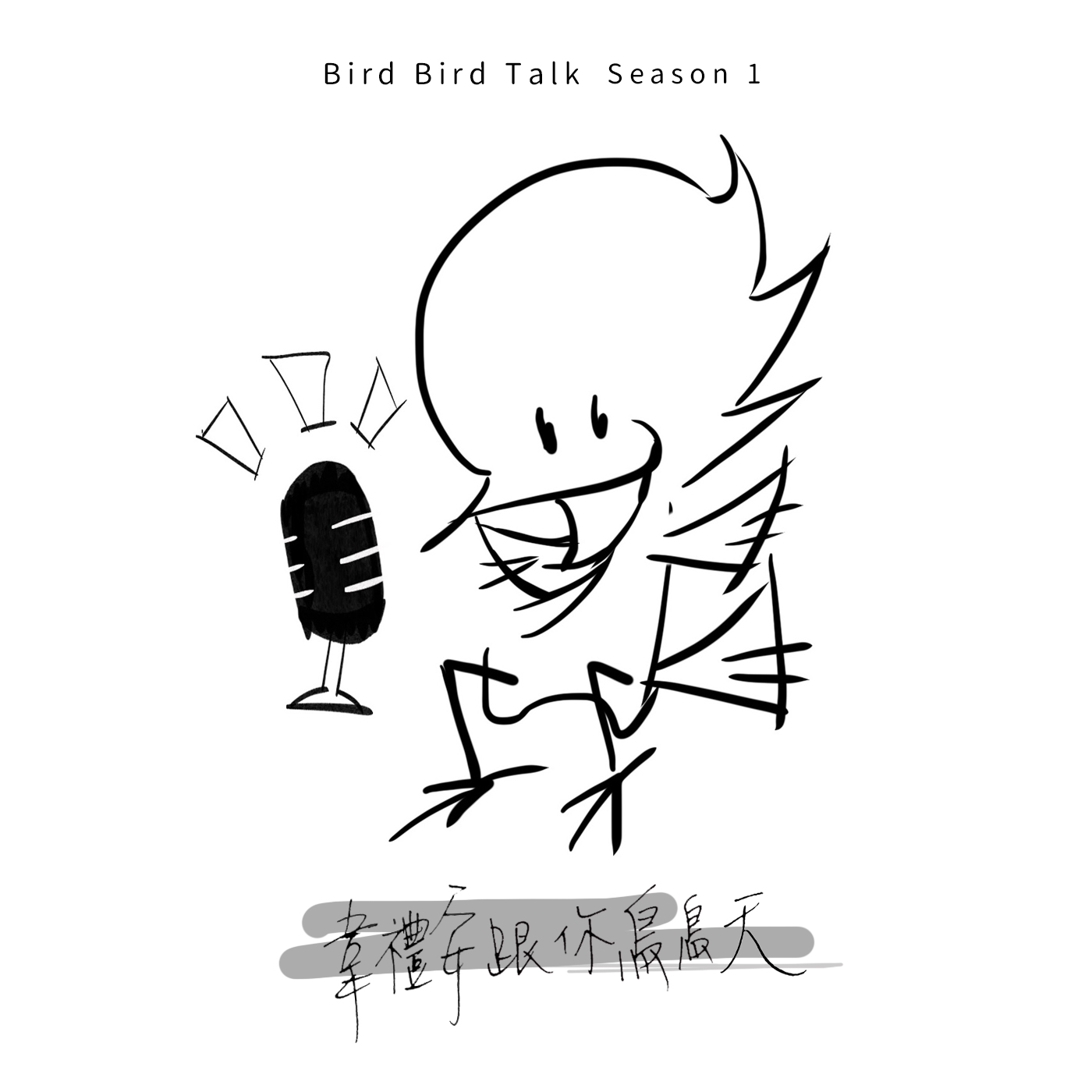 Bird_Bird_Talk COVER.jpg